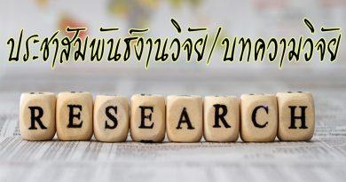 """ขอประชาสัมพันธ์และเชิญเข้าร่วมนำเสนอผลงานวิจัยในงาน """"มหกรรมงานวิจัยแห่งชาติ 2563 (Thailand Research Expo 2020)"""""""