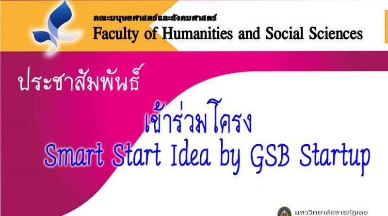 ขอเชิญเข้าร่วมโครงการ Smart Start Idea by GSB Startup