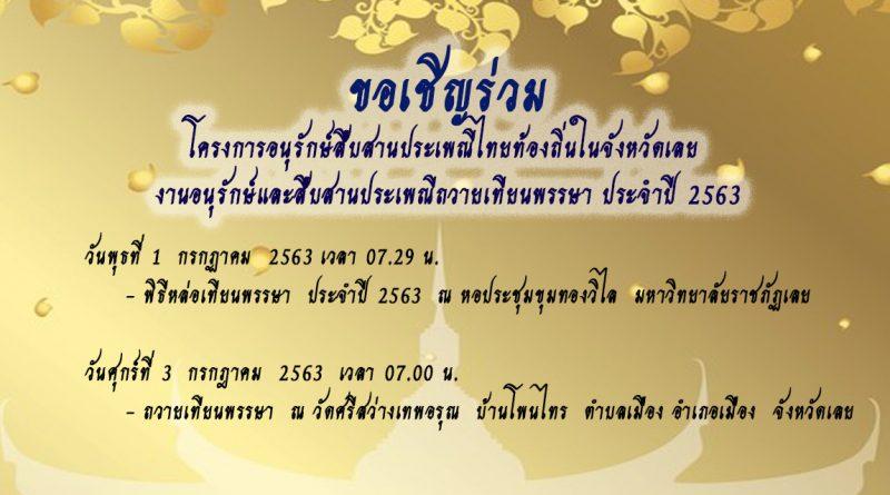 ขอเชิญร่วม โครงการอนุรักษ์สืบสานประเพณีไทยท้องถิ่นในจังหวัดเลย  งานอนุรักษ์และสืบสานประเพณีถวายเทียนพรรษา ประจําปี 2563
