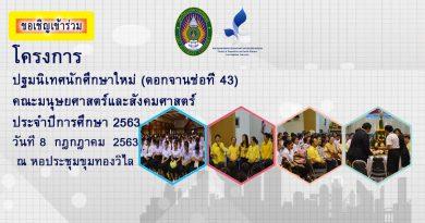 ขอเชิญเข้าร่วมโครงการปฐมนิเทศนักศึกษาใหม่(ดอกจานช่อที่ 43)