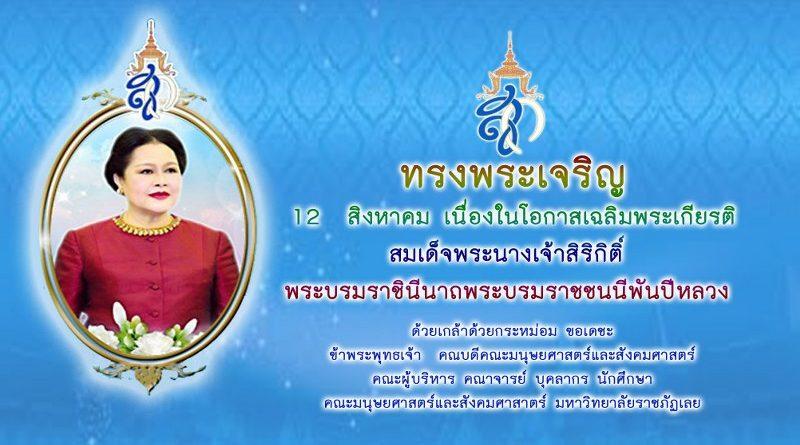 12  สิงหาคม เนื่องในโอกาสเฉลิมพระเกียรติ สมเด็จพระนางเจ้าสิริกิติ์  พระบรมราชินีนาถพระบรมราชชนนีพันปีหลวง