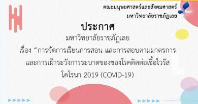 ประกาศมหาวิทยาลัยราชภัฏเลย เรื่อง การจัดการเรียนการสอน และการสอบ ตามมาตรการและการเฝ้าระวังการระบาดของโรคติดเชื้อไวรัสโคโรนา 2019 (COVID-19)