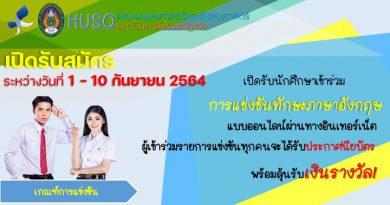 การแข่งขันทักษะภาษาอังกฤษ สำหรับนักศึกษาคณะมนุษยศาสตร์และสังคมศาสตร์ทุกชั้นปี  ประจำปีการศึกษา 1/2564